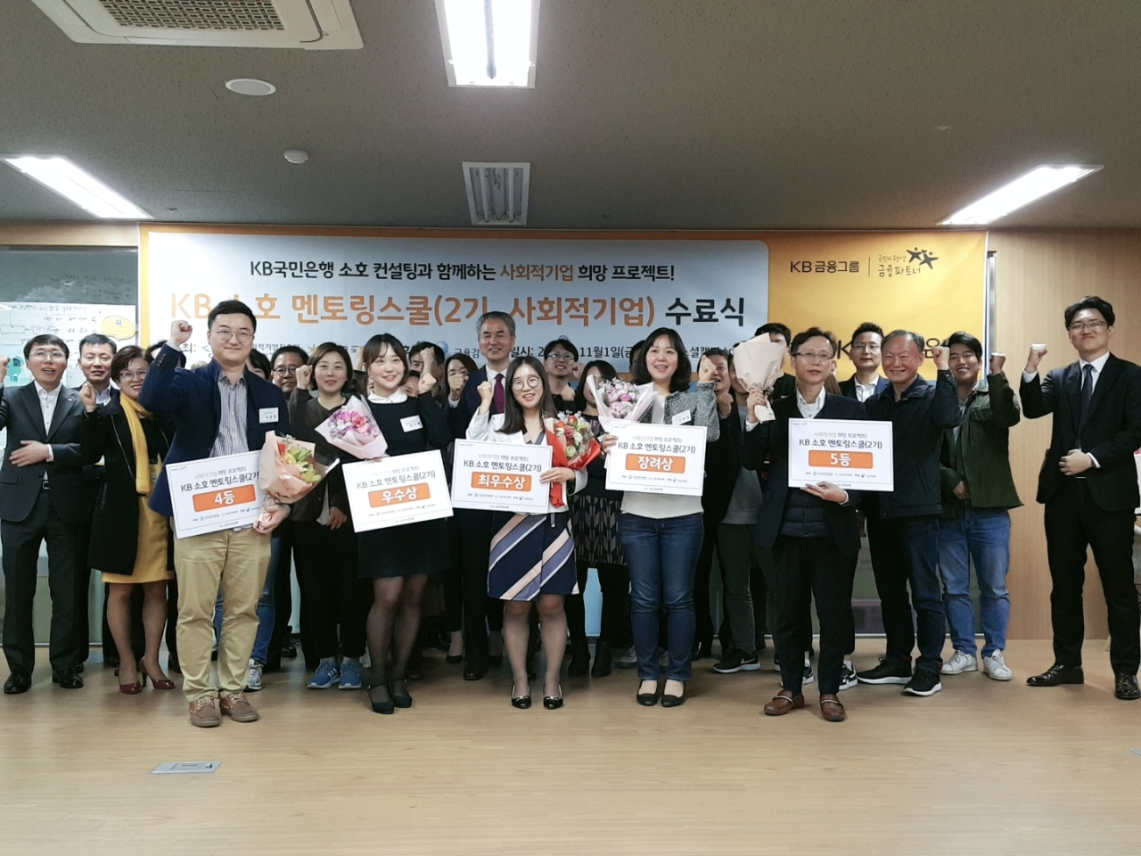 Participants of KB Soho Mentoring School pose for a photo after the graduation ceremony held at Social Campus On, a center that supports social enterprises in Seoul on Nov. 1. (KB Kookmin Bank)