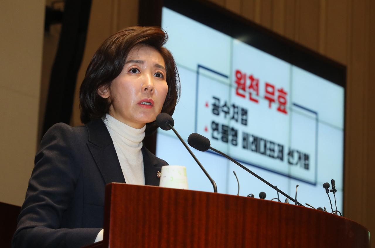 Floor leader of the main opposition Liberty Korea Party Rep. Na Kyung-won (Yonhap)