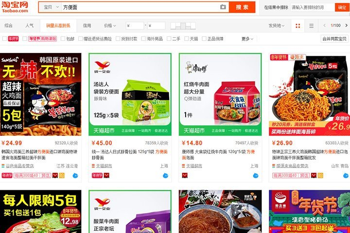 A screen capture of Samyang Foods' spicy chicken noodles on Taobao mall