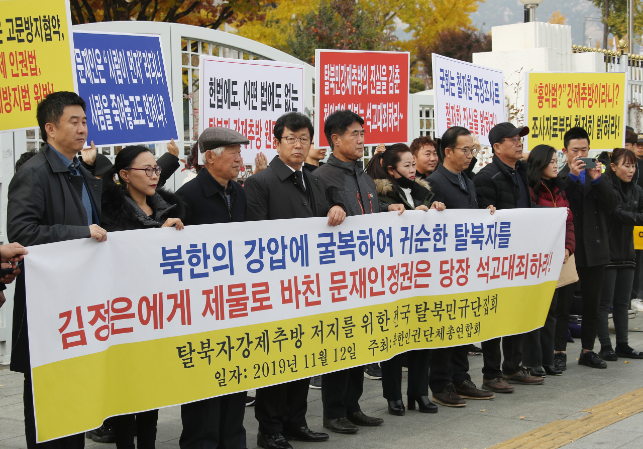Local North Korean human rights groups protest against the deportation of North Korean fishermen in front of the Government Complex Seoul in downtown Seoul on Nov. 12. (Yonhap)