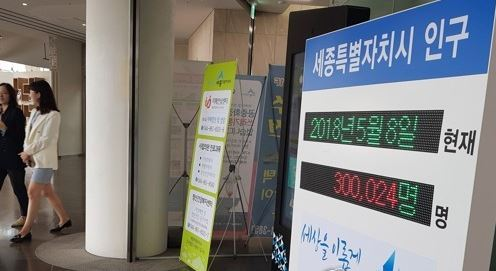 A notice board at Sejong City Hall in Boram-dong publicizes the daily updates for its regional population. The administrative-oriented city, which has on average the youngest residents in the country with 55 centenarians as of November. (Yonhap)