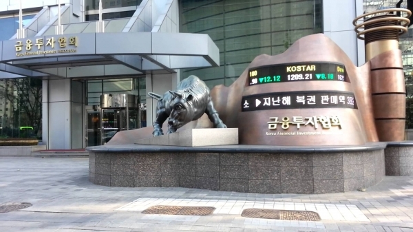 The head office of the Korea Financial Investment Association in Seoul (KOFIA)