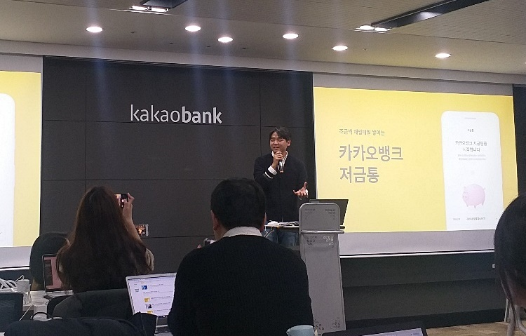 An official of Kakao Bank introduces Coin Box service at a press conference on Tuesday in Seoul. (Jie Ye-eun/The Korea Herald)