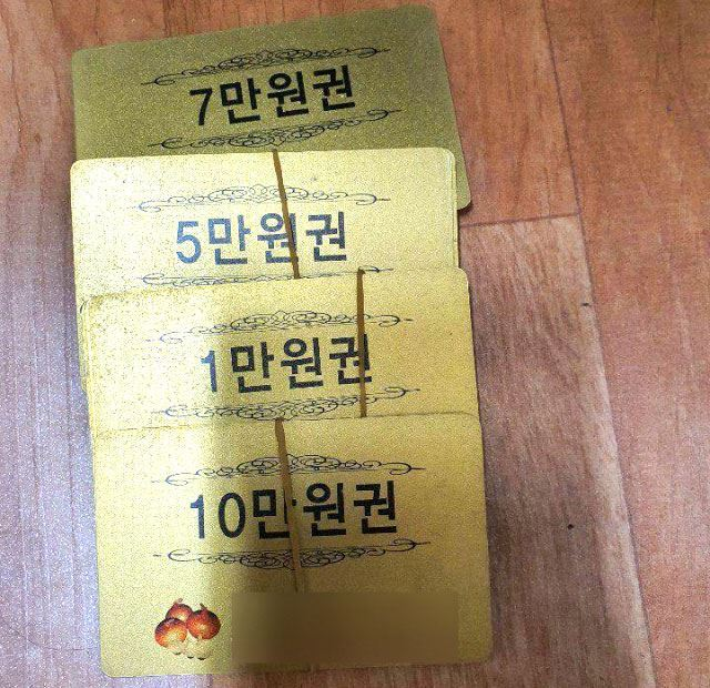 Paper coupons given to Vietnamese workers (An association of migrant workers' rights based in Daegu and North Gyeongsang Province)