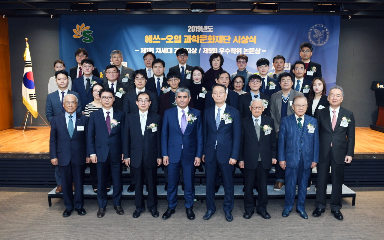 S-Oil CEO Hussain Al-Qahtani (fourth from left, front row) poses for a photo at a ceremony to award outstanding science theses and young rising scientists in Seoul on Tuesday. (S-Oil)