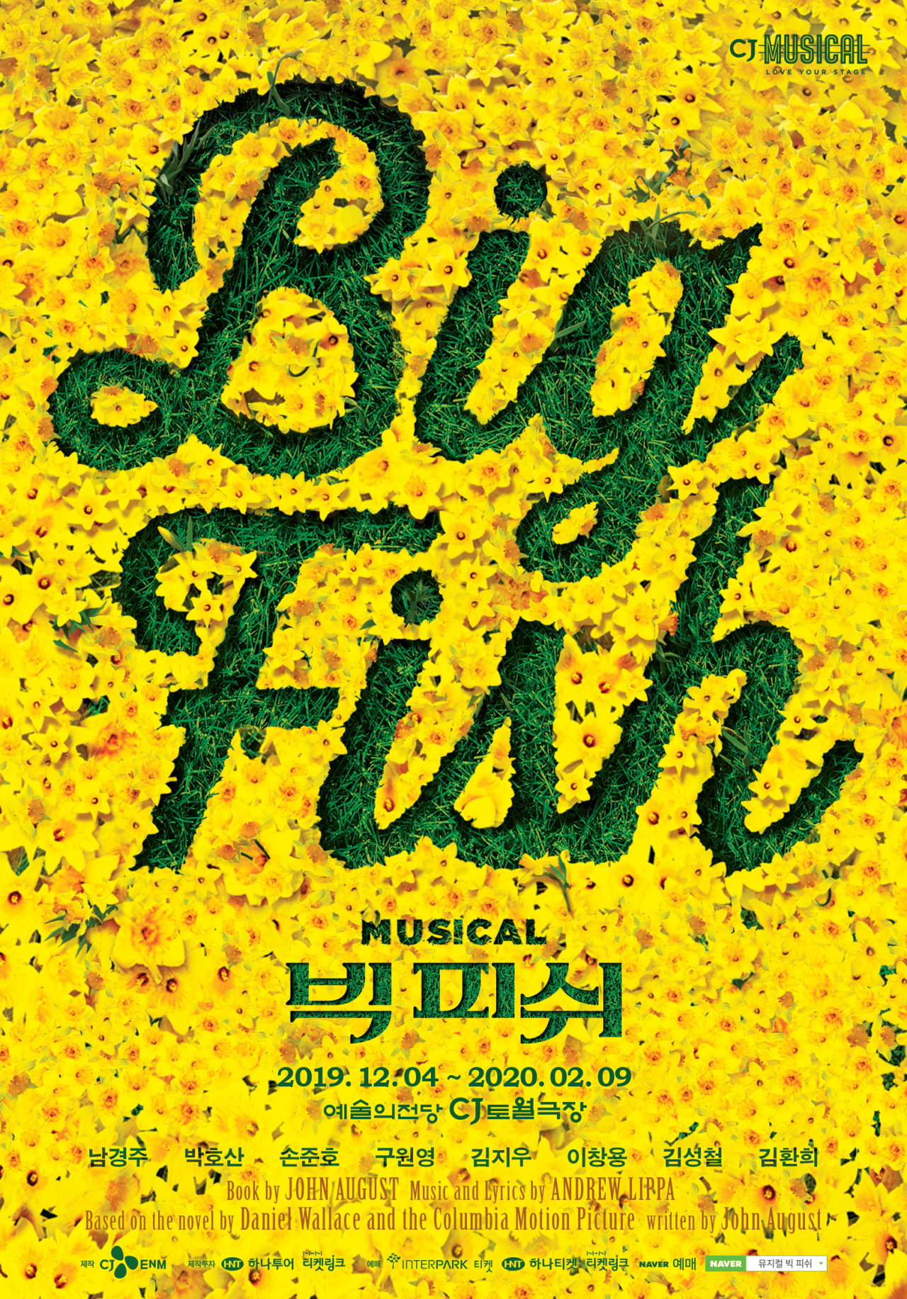 "Poster for musical ""Big Fish"" (CJ ENM)"