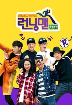 """SBS' popular variety show """"Running Man"""" (SBS)"""