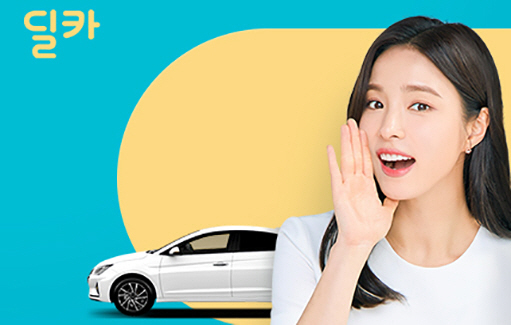 An advertisement for Deal Car featuring actress Shin Se-kyung (Hyundai Capital)