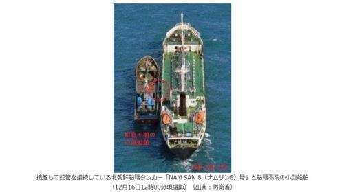 This photo captured from the website of the Japanese Ministry of Foreign Affairs shows North Korean oil tanker Nam San-8 in a suspected transshipment operation in the East China Sea on Dec. 16, 2019.(Yonhap)