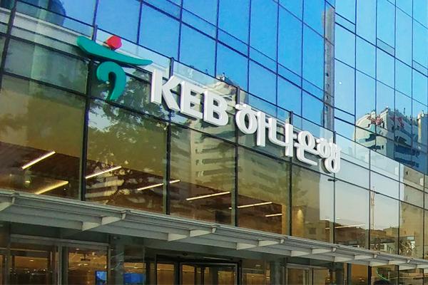 KEB Hana Bank (Yonhap)