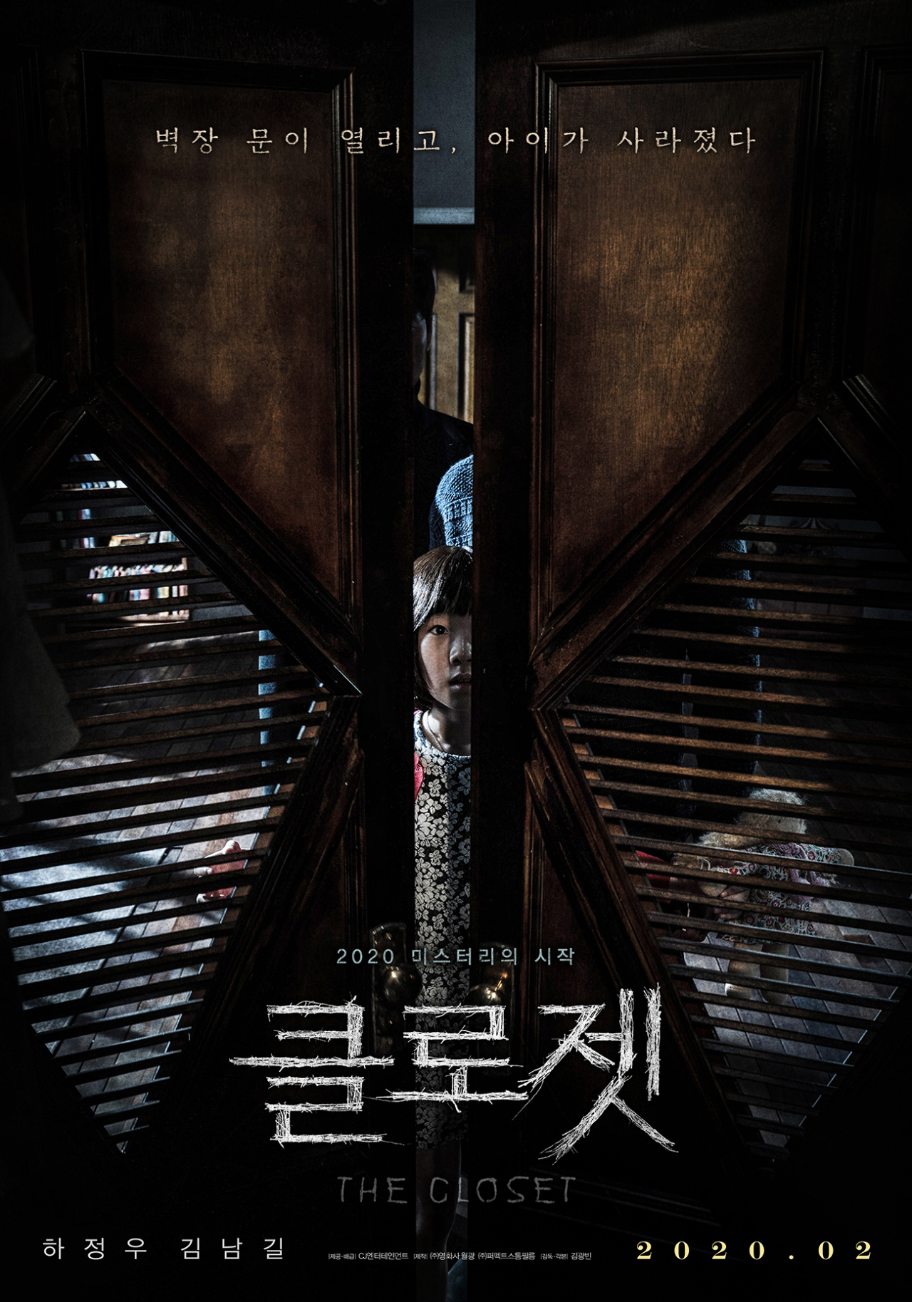"""The Closet"" poster (CJ Entertainment)"