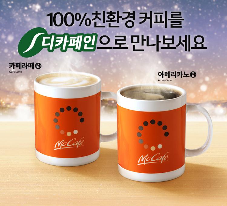 (McDonald's Korea)