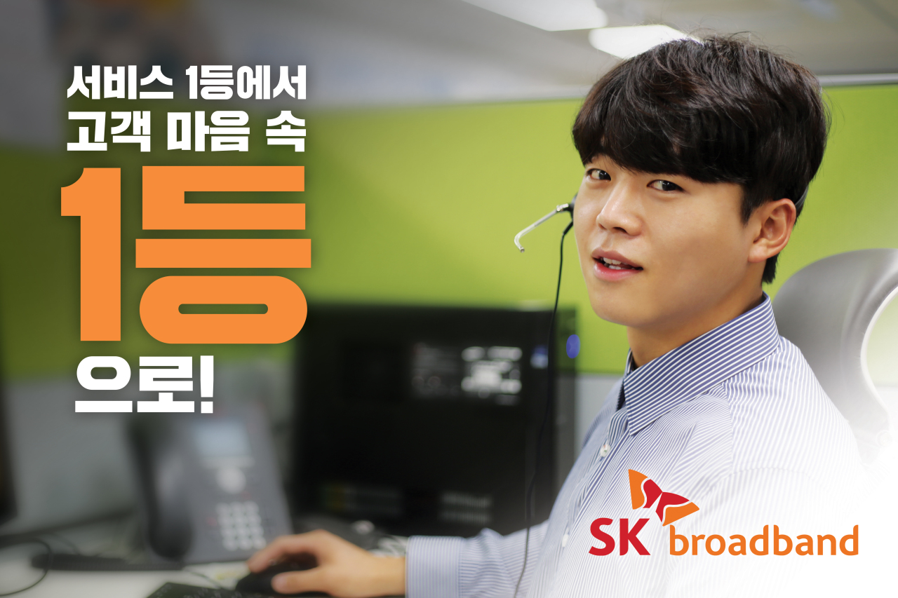 A customer service agent appears in an advertisement for SK Broadband. (SK Broadband)