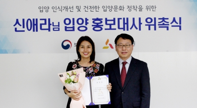 Shin Ae-ra was recognized by the Ministry of Health and Welfare in 2011 for her efforts to improve social awareness of adoption. She is also an honorary ambassador for Korean Adoption Services. (Ministry of Health and Welfare)