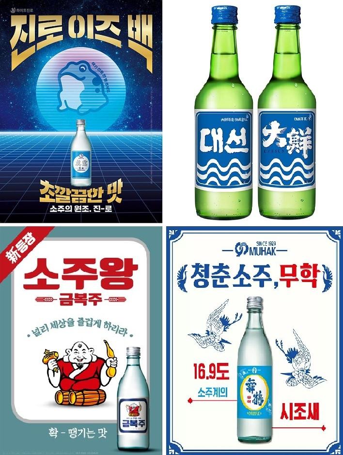 From clockwise:Jinro Is Back (HiteJinro), Daesun (Daesun Distilling), Kumbokju (Kumbokju), Cheongchun (Muhak)
