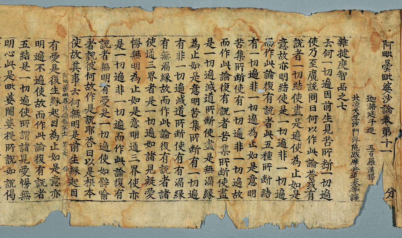 "Displayed at Horim Museum, the ""First Tripitaka (Abhidharmamahavibhasa Sastra, Fascicle 11)"" from the Goryeo Kingdom in the 12th century, is designated as National Treasure No. 268. (Horim Museum)"
