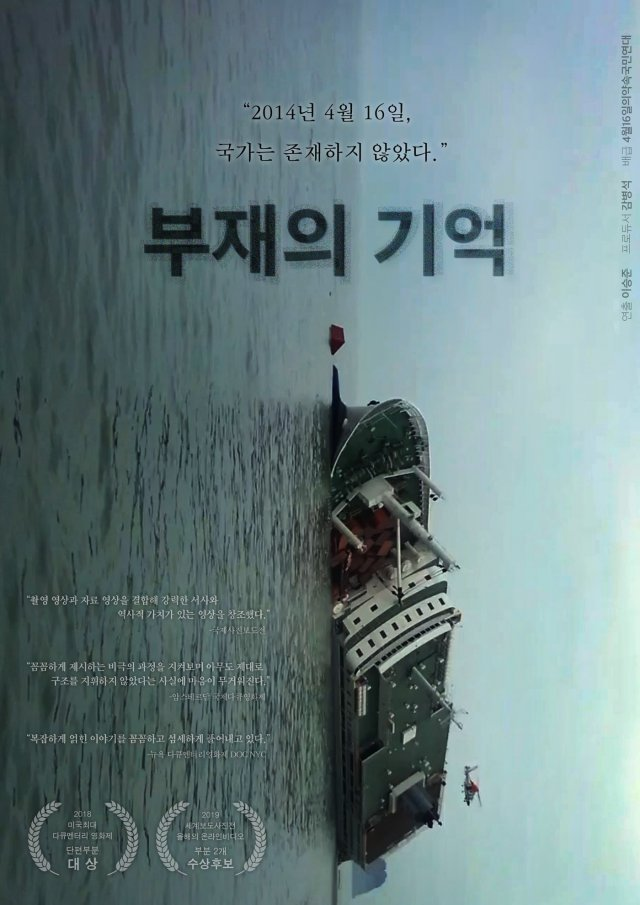 "Poster of Korean documentary film ""In the Absence"""