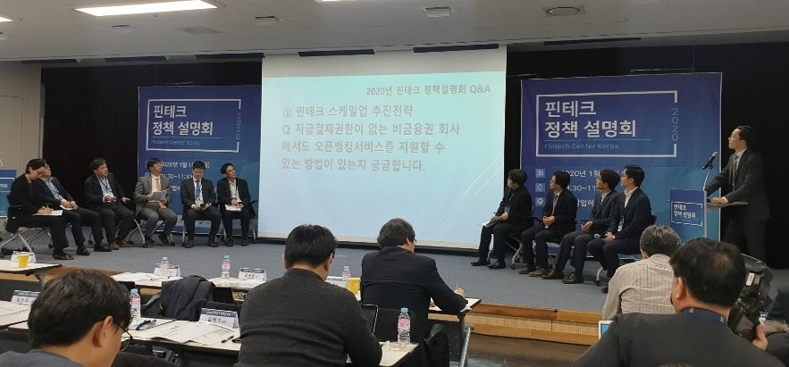 Officials from financial authorities and organizations including Financial Services Commission and Korea Exchange participate in a meeting with fintech companies on Thursday in Seoul. (Kim Young-won/The Korea Herald)