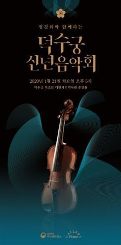 Poster for Deoksugung New Year's concert
