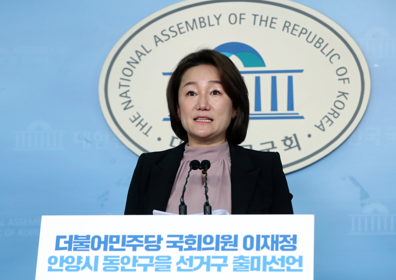 Rep. Lee Jae-jung (Yonhap)