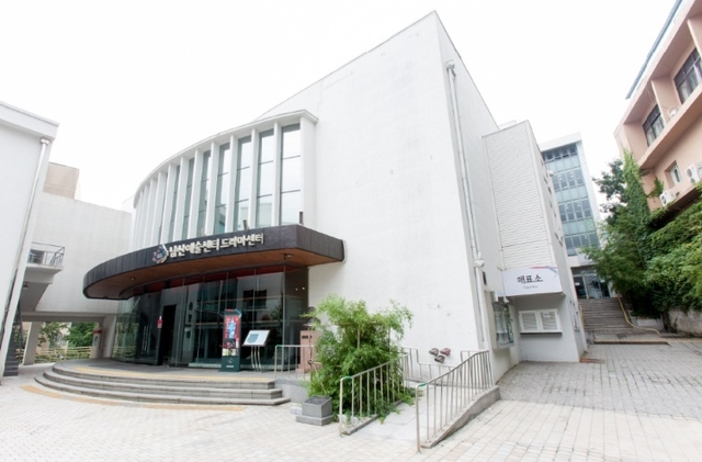Namsan Arts Center is located in Jung-gu, central Seoul (Seoul Foundation for Arts and Culture)