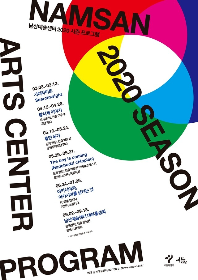 Poster image for Namsan Arts Center's 2020 program (Seoul Foundation for Arts and Culture)