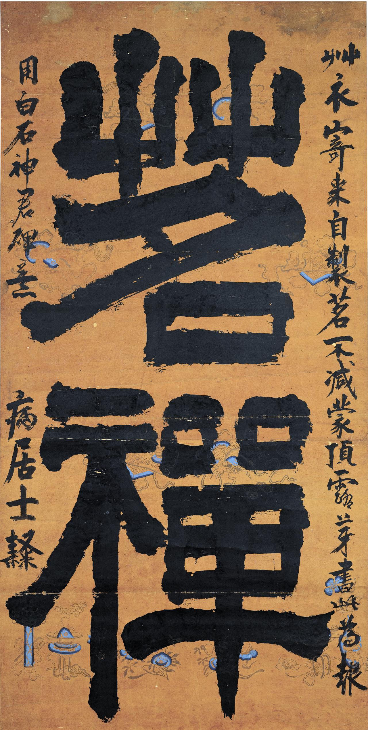 """""""Tea of Zen"""" by Kim Jeong-hui (Kansong Museum)"""