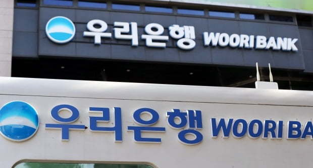 A Woori Bank branch in Seoul (Yonhap)