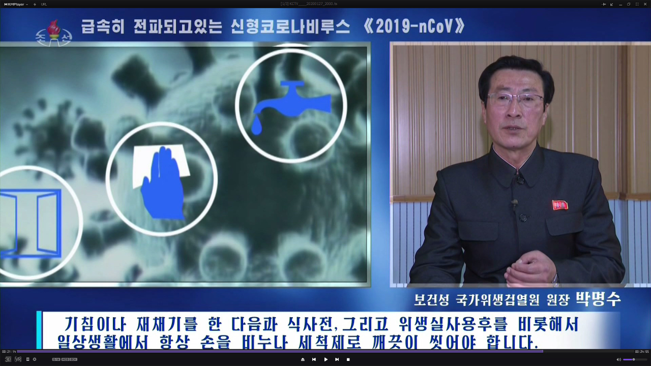 North Korea`s Korea Central TV shows preventive measures for Wuhan coronavirus. (Yonhap)