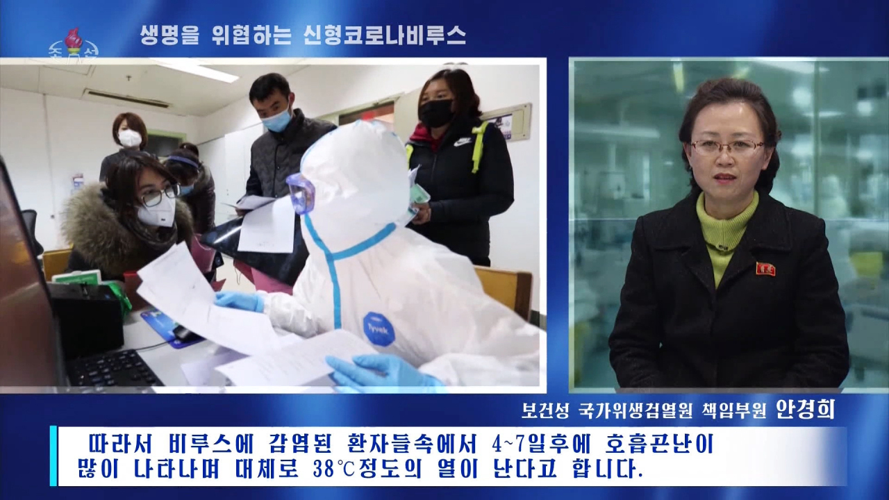 North Korea`s Korea Central TV shows preventive measures for Wuhan coronavirus. (Yonhap)