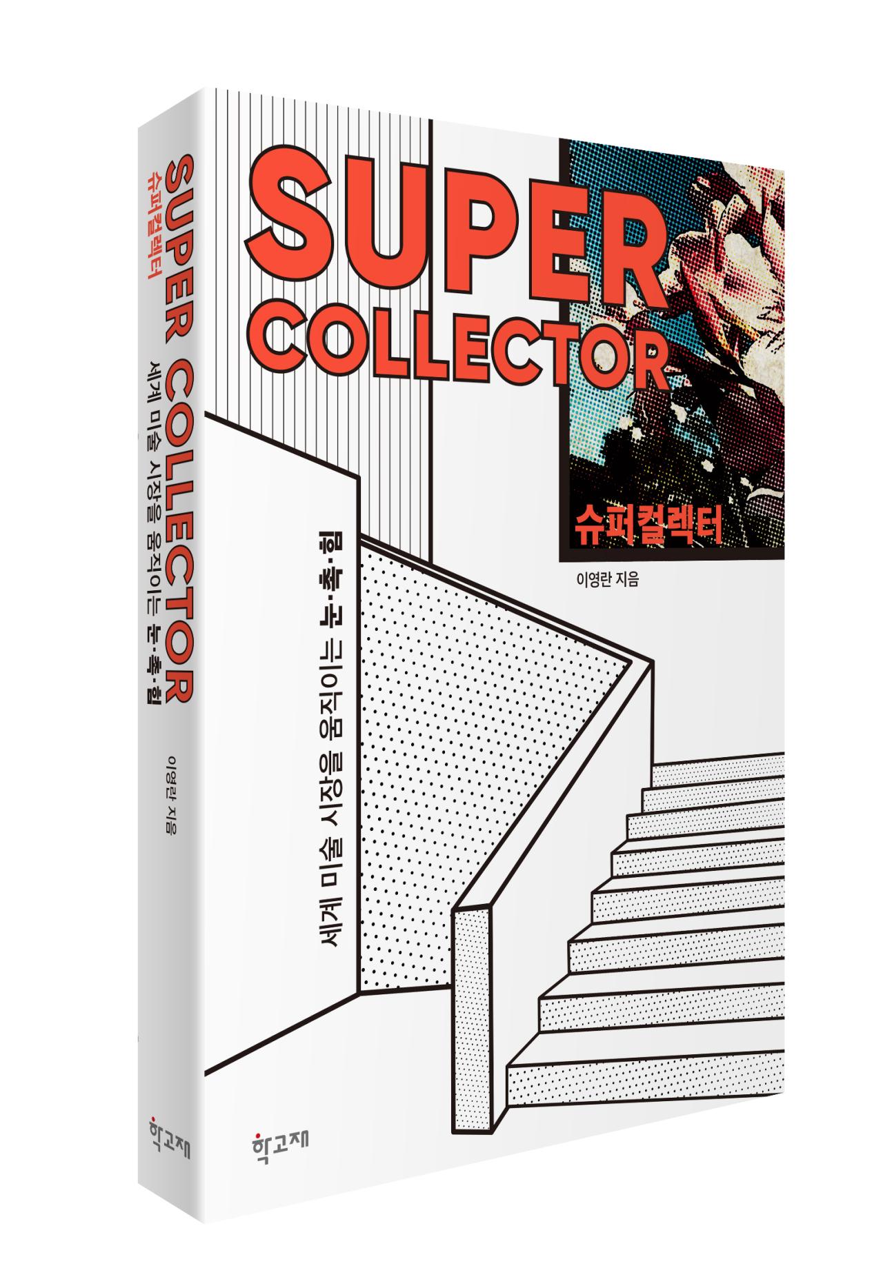 """""""Super Collector"""" (HakGoJAE Publishers)"""