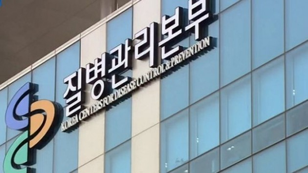 Korea Centers for Disease Control and Prevention (Yonhap)