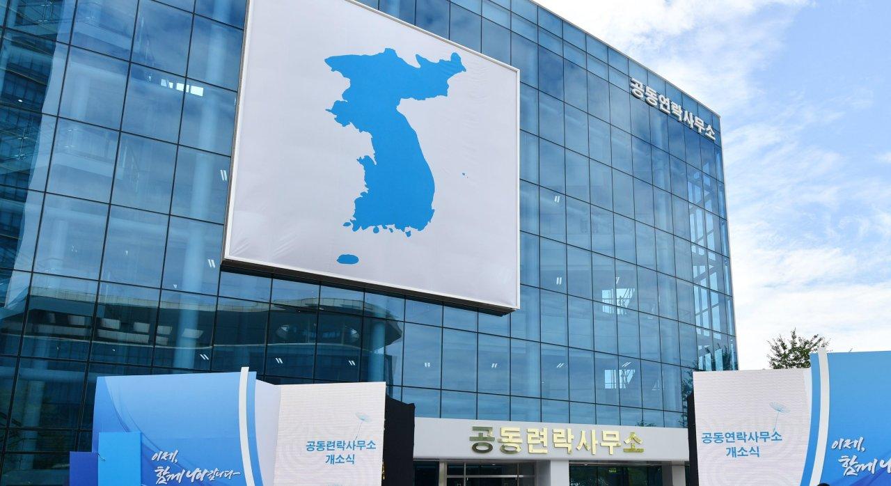The inter-Korean liaison office in Kaeseong, North Korea