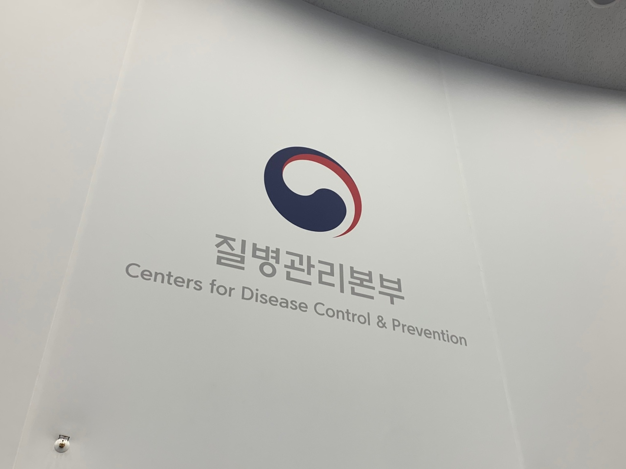 Korea Centers for Disease Control and Prevention (Kim Arin/The Korea Herald)