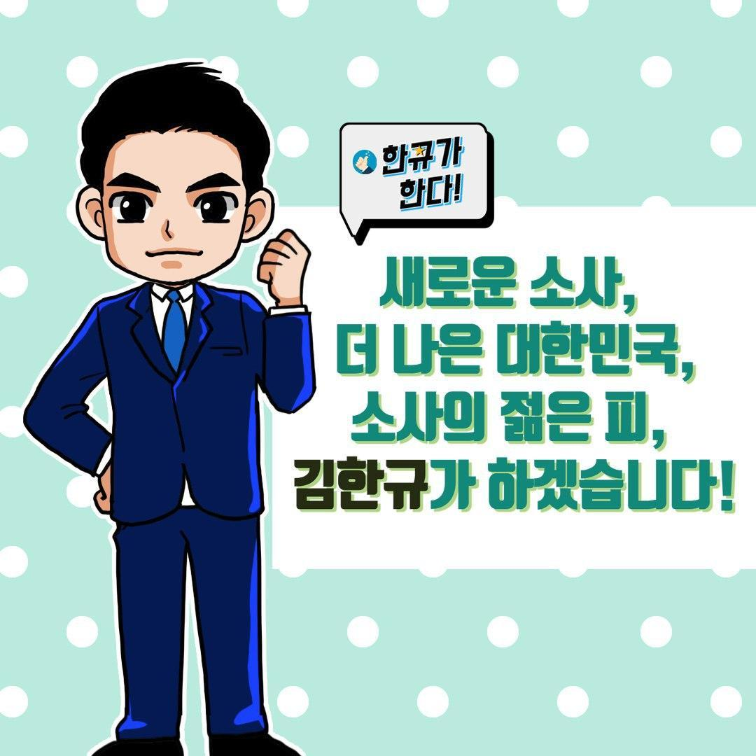 A part of cartoon posted by Kim Han-kyu on his Facebook page