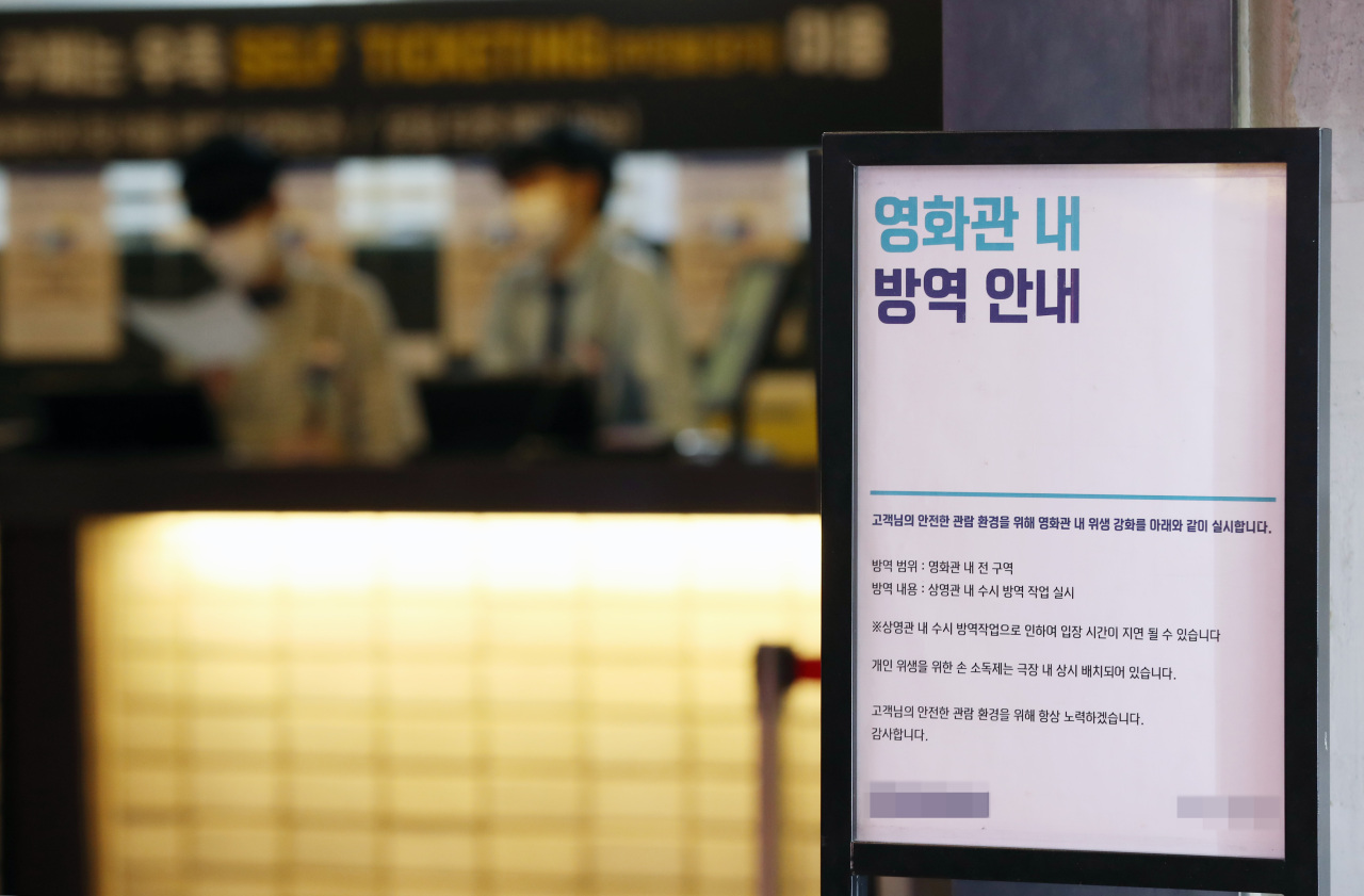 A sign inside a cinema in Seoul shows disinfection operations are in progress. (Yonhap)