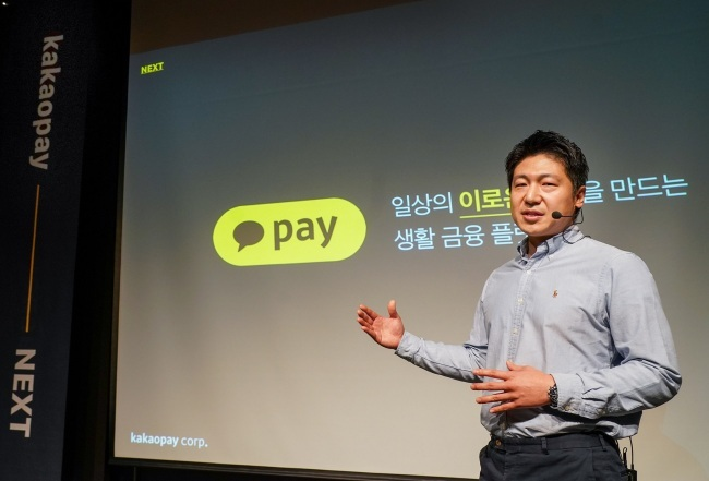 Kakao Pay CEO Ryu Young-joon speaks at a conference in November 2018. (Kakao Pay)