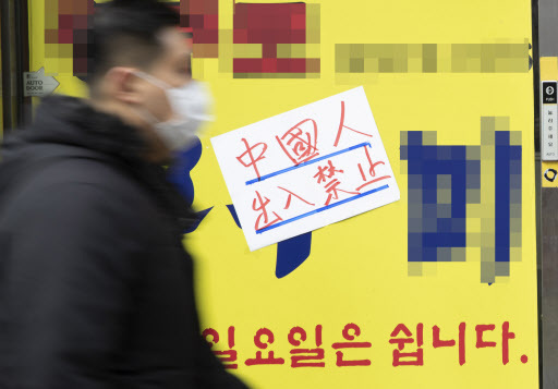 "The entrance to a seafood restaurant in downtown Seoul bears a sign that reads ""No Chinese allowed"" in red Chinese characters on Jan. 29. (Yonhap)"