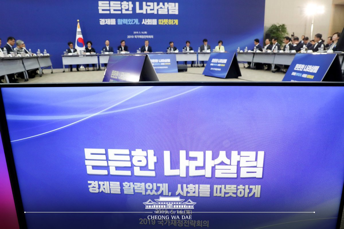 President Moon Jae-in presides over a fiscal strategy meeting at a convention center within Government Complex Sejong on May 16, 2019. At that time, Moon called on the National Assembly to deliberate on the government's extra budget bill as soon as possible. (Cheong Wa Dae)