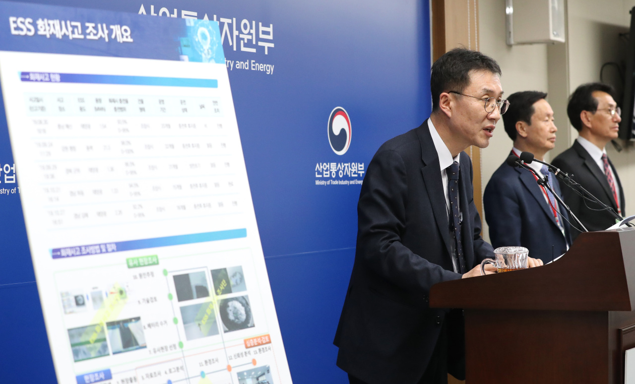 Officials announce the result of investigation into five ESS fire accidents at the Ministry of Trade, Industry and Energy on Thursday. (Yonhap)