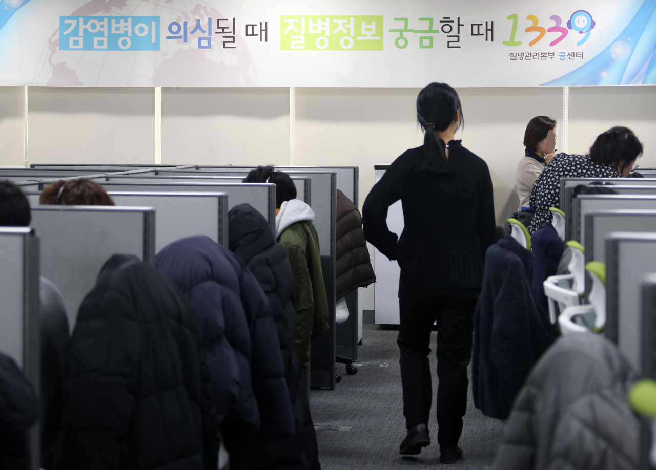 Korea Centers for Disease Control's hotline 1339 call center (Yonhap)
