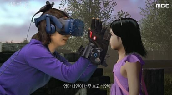 Korean Mom 'Reunited' With Her Dead Daughter in VR