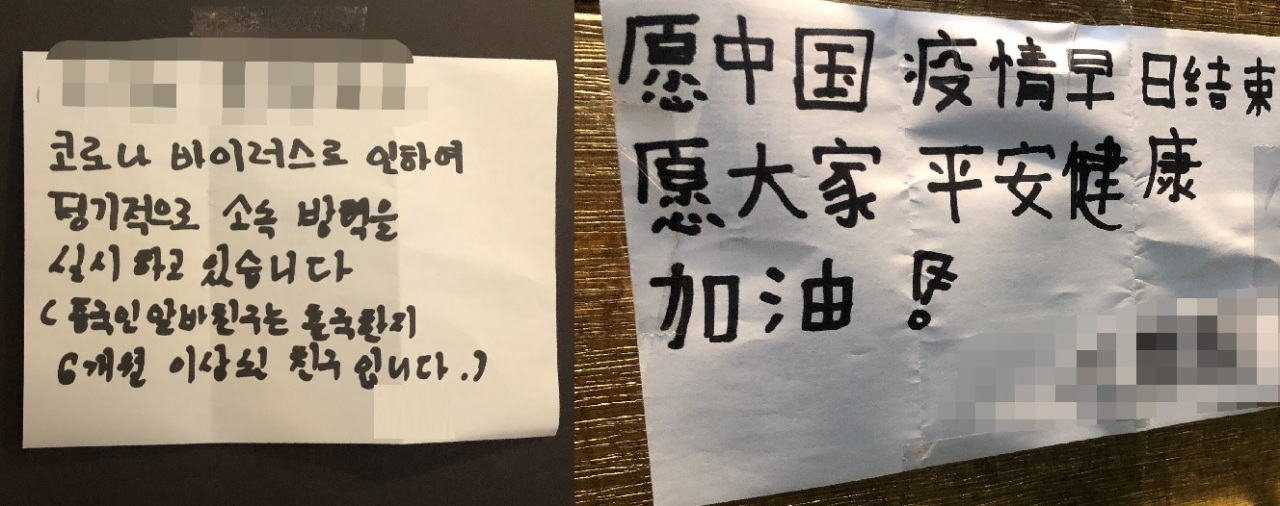 A Chinese hot pot restaurant owner puts up notices in Korean (left) and in Chinese, inside her store located in Jung-gu central Seoul, Wednesday. (Jo He-rim/The Korea Herald)