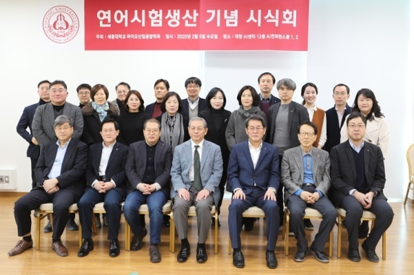 Participants pose for a photo at a food tasting event held on Feb. 5 at Daeyang AI Center at Sejong University, marking success in producing American steelhead in Korea. (Sejong University)