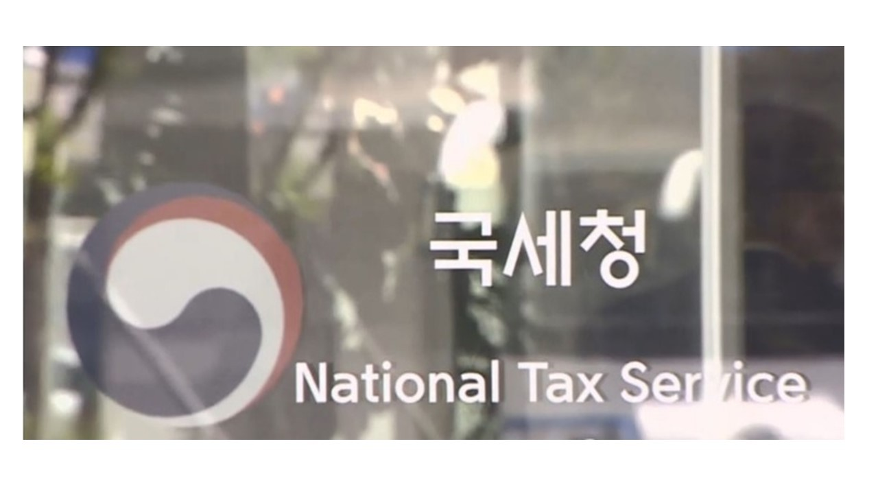 National Tax Service(Yonhap)
