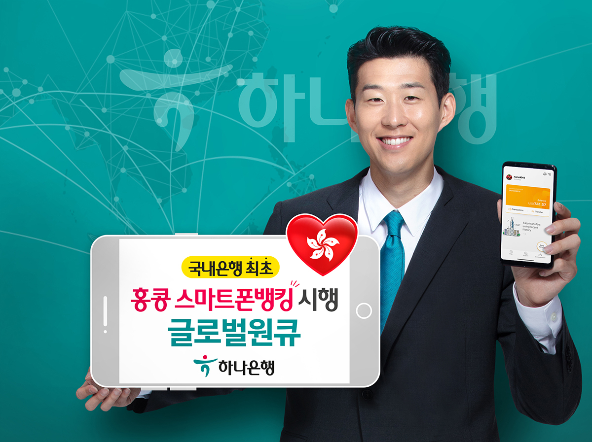 South Korean football player Son Heung-min promotes KEB Hana Bank`s mobile banking app service
