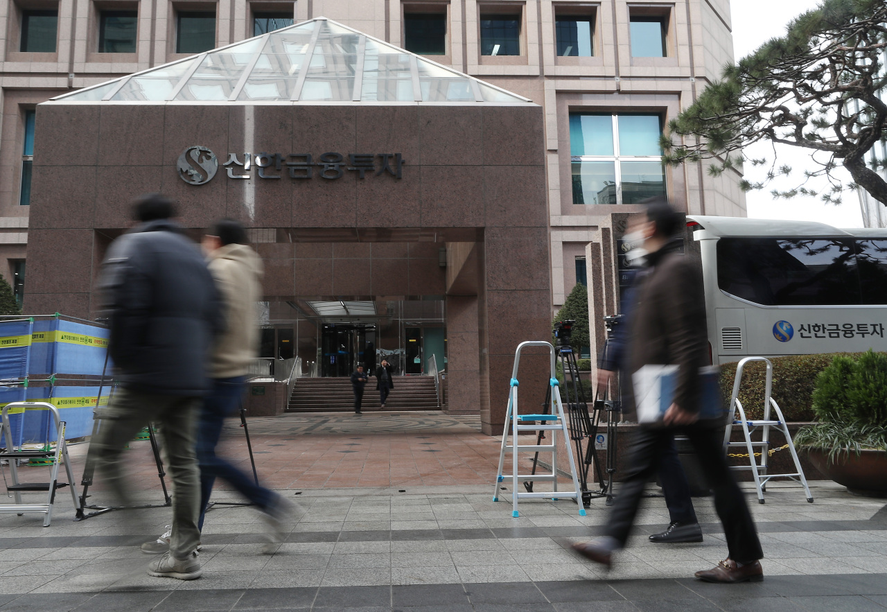Shinhan Investment headquarters in Yeouido, western Seoul (Yonhap)
