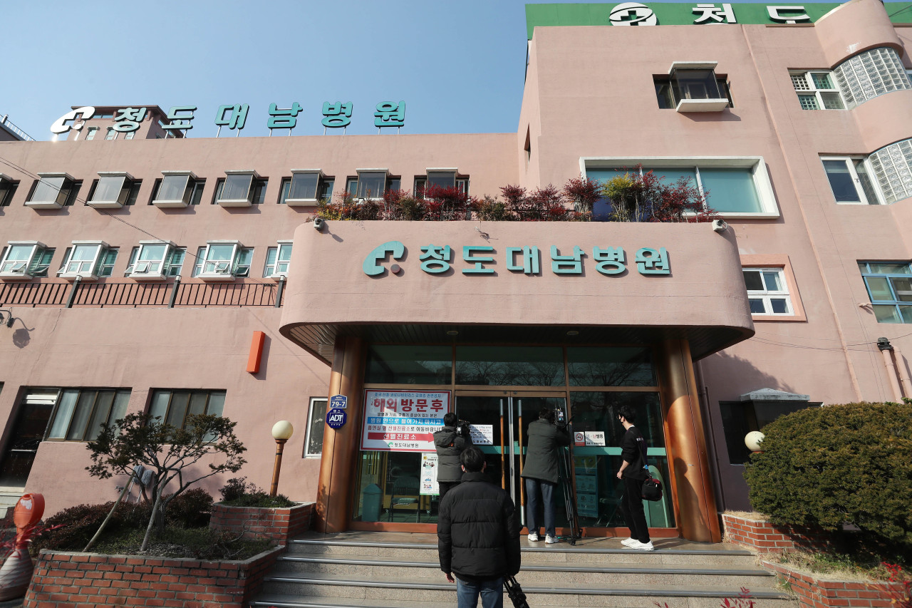 Cheongdo Daenam Hospital. (Yonhap)