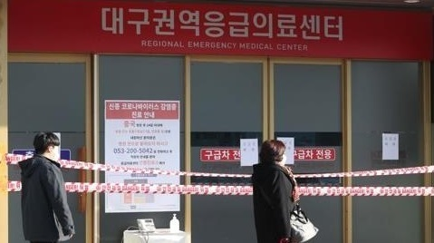 The emergency center at Kyungpook National University Hospital in Daegu, 300 kilometers southeast of Seoul, is temporarily closed on Feb. 19, 2020, to prevent the spread of the novel coronavirus. (Yonhap)