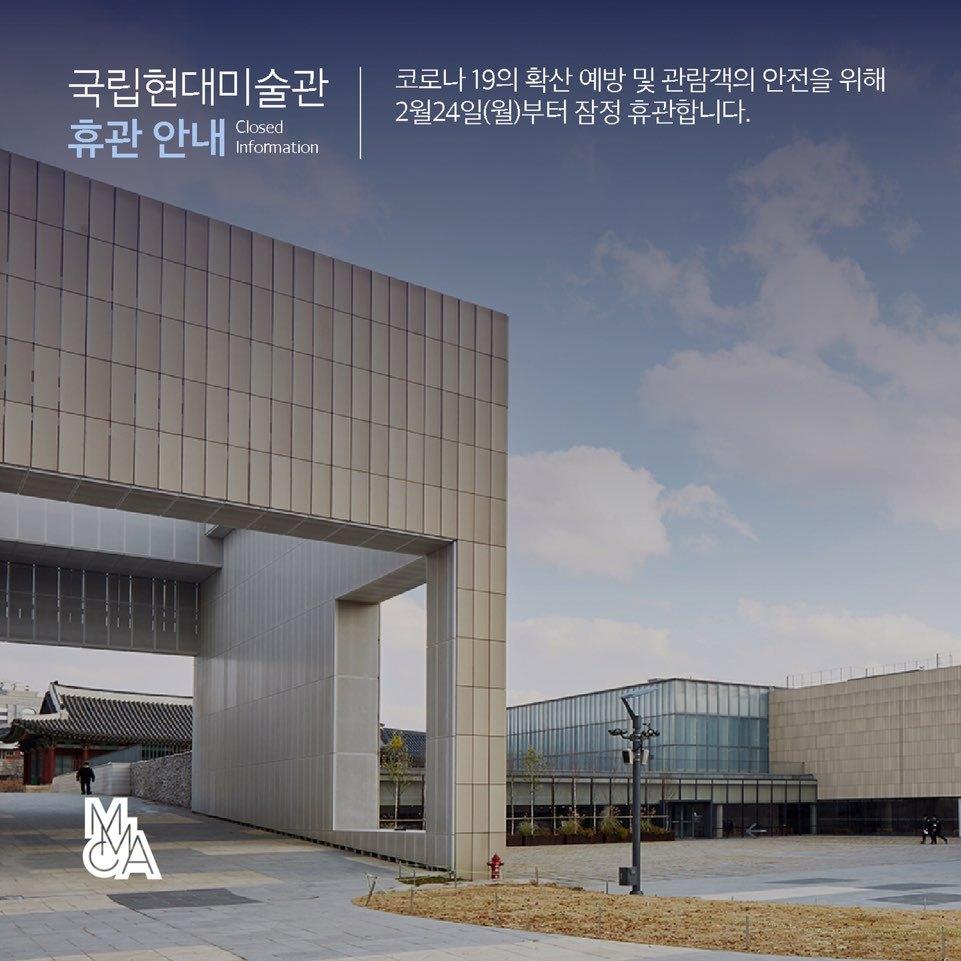 National Museum of Modern and Contemporary Art, Korea (MMCA)